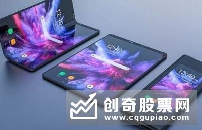 华为折叠屏手机被疯抢,柔性屏概念股大火!