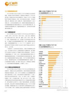 胡润研究院发布《2019中国人工智能产业知识产权发展白皮书》