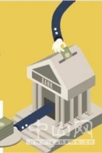 防止同业资金空转 某股份行大额存单业务受窗口指导