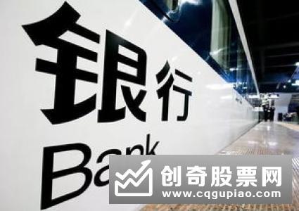 银行理财频现违规 月内6家银行遭点名处罚